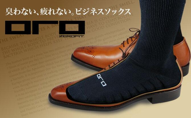 【ロングソックス】 ゼロフィット オーロ ビジネスソックス 強力抗菌防臭 銀イオン 靴下 ビジネスソックス