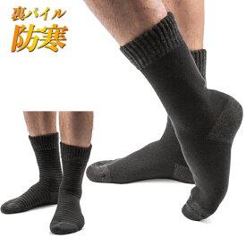冬用 ソックス 足の冷えない暖かいソックス 靴下 裏パイル 防寒 ゴルフ 冷え防止 履き口ゆったり 冷え性防止