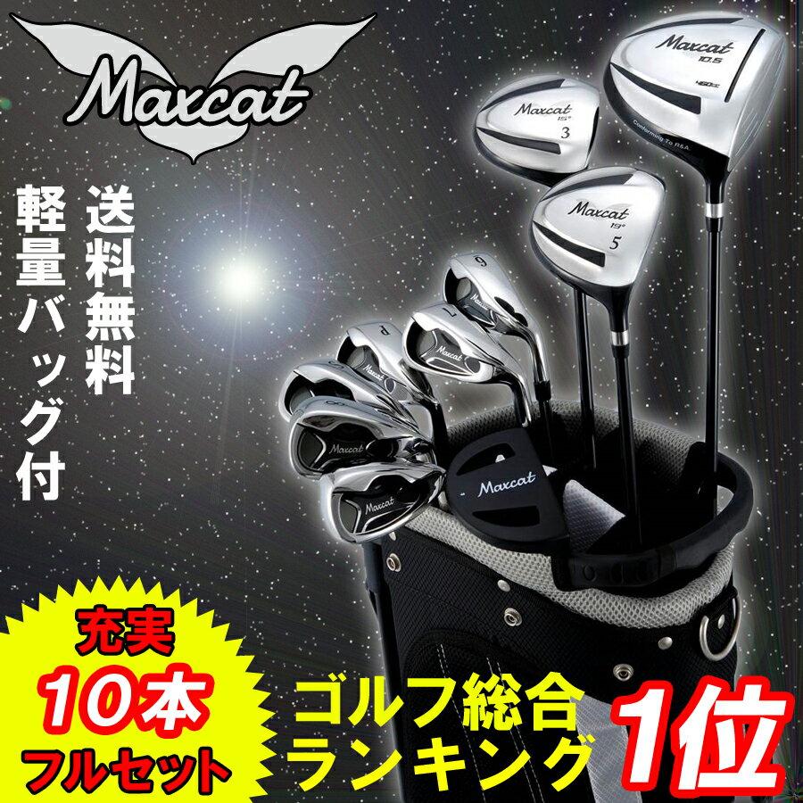 ゴルフ クラブフルセット メンズ マックスキャット MAXCAT クラブセット フルセット フレックスR 【10P04Mar17】
