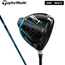国内正規品 テーラーメイド SIM2 MAX-D シム2マックスD ドライバー ゴルフ TENSEI BLUE TM50 2021年 メンズ TaylorMade