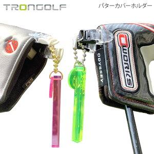 ゴルフ パターカバーホルダー TRON GOLF スティックタイプ パターカバー置き忘れ防止 クリップ ホルダー