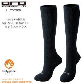 ビジネス 靴下 ロングソックス「ZEROFIT ORO(ゼロフィットオーロ)」抗菌・防臭靴下ビジネスソックス 【あす楽対応】