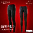 Zf heatrub17 tw 1