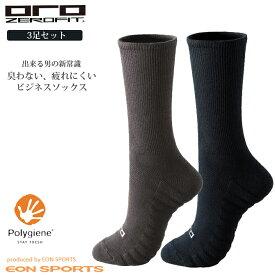 ゴルフ ソックス ゼロフィット ミドルソックス メンズ ZEROFIT ORO (ゼロフィット オーロ) 3足セット ビジネス 靴下