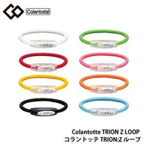 ★【アウトレット!!】Colantotte コラントッテ  TRION(トライオン):Zループ  [cosme]