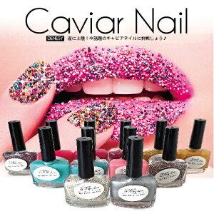 ★【即納】キャビアネイルDENESY Caviar Nail (3点セット)NEWリニューアル[マニキュア ネイルカラー ネイルポリッシュ SHANTI Caviar Manicure kit]
