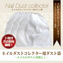 ★【メール便可】ネイルダスト集塵機用 替えバッグ 3枚セット [Nail Dust Collector ネイルダスト コレクター 集塵…