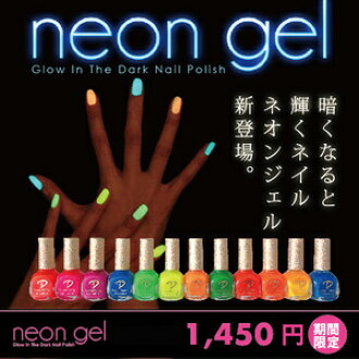 Neon Gel Glow In The Dark Fluorescent Nail Polish 15 Ml Manicure Color SHANTI