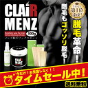 Clair menz waxset ra