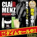 ブラジリアンワックス メンズ【送料無料】即納★clair Menz wax メンズ脱毛専用ラベル 初めてのブラジリアンワックス…