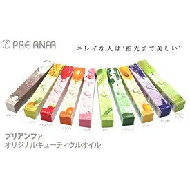 ★【ネコポス可】PREGEL(プリジェル) プリアンファ CCキューティクルオイル 4.5g