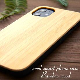 木製 iphoneケース おしゃれ iphonese2 iphone11 バンブー 竹 iphone 11pro Xs max シンプル iphoneSE(第二世代) スマホケース XR iphone8 plus ウッドケース PC ハード カバー 薄型 アイフォン 7 6s ハイブリッド 送料無料