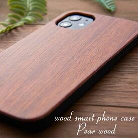 木製 iphoneケース おしゃれ iphonese 第二世代 iphone11 ペア 梨 iphoneXR Xs シンプル iphone8 スマホケース se2 iphone7 plus ウッドケース PC ハード カバー 薄型 アイフォン 6s ハイブリッド 耐衝撃 送料無料