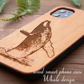 木製 iphoneケース かわいい iphone11 iphonese2 くじら 動物シリーズ iphone 11pro max シンプル iphoneSE(第二世代) スマホケース XR Xs iphone8 plus おしゃれ ウッドケース 海の生き物 ハード カバー 薄型 アイフォン 7 6s ハイブリッド 送料無料