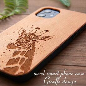 木製 iphoneケース かわいい iphone11 iphoneXs きりん 動物シリーズ iphone 11pro max シンプル iphoneSE(第二世代) スマホケース XR 8 iphone7 plus おしゃれ ウッドケース キリン ハード カバー 薄型 アイフォン se2 6s ハイブリッド 送料無料
