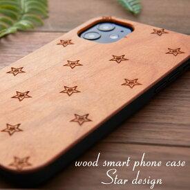 木製 iphoneケース おしゃれ iphone11 iphonese 第二世代 スター 星 水玉柄シリーズ iphone Xs max ドット iphone8 スマホケース iphone11pro かっこいい ウッドケース アンティーク調 スター ハード カバー 薄型 アイフォン se2 7 6s ハイブリッド 送料無料