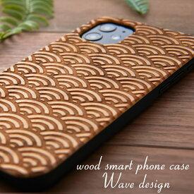 木製 iphoneケース おしゃれ iphonese 第二世代 iphone11 青海波 和柄シリーズ iphone 11pro max 伝統文様 iphone7 8 スマホケース iphoneXs XR 和風 ウッドケース アンティーク調 ハード カバー 薄型 アイフォン se2 6s ハイブリッド 送料無料