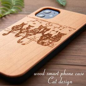 木製 iphoneケース おしゃれ iphone11 iphonese 第二世代 猫の大家族 動物シリーズ iphone 7 8 かわいい iphone11Pro スマホケース Xs max iphoneXR シンプル ウッドケース ねこ ネコ ハード カバー 薄型 アイフォン se2 6s ハイブリッド 送料無料