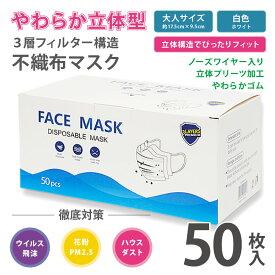 やわらか立体型3層フィルター構造不織布マスク 大人用 ホワイト 50枚入 5箱セット(250枚) FIRANO フィラノ FM-01