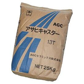 AGC アサヒキャスター13T 25Kg
