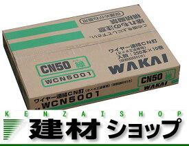 若井産業 WCN5001 ワイヤー連結釘CN釘 CN50緑250本×10巻