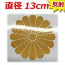 高級 反射 菊紋 ステッカー 車 クルマ トラック バイク 家紋 ゴールド 13センチ