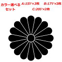 菊紋 ステッカー セット品15cm~20センチ 家紋 選べるカラーとサイズ