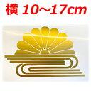 菊水紋 ステッカー 家紋 ゴールド 横10~17センチ