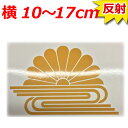 高級 反射 菊水紋 ステッカー 家紋 ゴールド 横10~17センチ