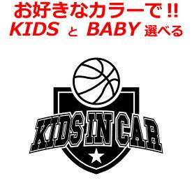 バスケ A Kids in car baby in car ステッカー
