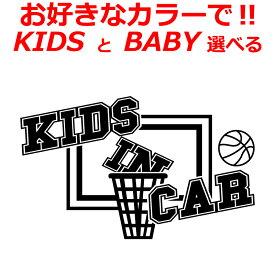 バスケ B Kids in car baby in car ステッカー