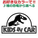 恐竜 Kids in car ステッカー ティラノサウルス トリケラトプス スピノサウルス T-REX
