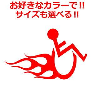 車椅子 ステッカー かっこいい 車イス ファイヤーパターン B