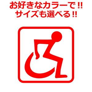 車椅子 ステッカー かっこいい 車イス 枠付き