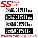 SSサイズ 最大積載量 ステンシル 積載 ステッカー 英語 漢字 350 トラック 車 クルマ 軽自動車 軽トラ 選べるカラーと 数字変更可