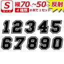 高級 反射 ゼッケン 枠付 ナンバー 数字 ステッカー Sサイズ8枚選べる数字とカラーとサイズ