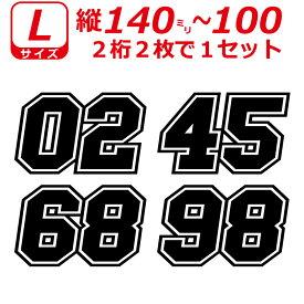 2桁 ゼッケン 枠付 ナンバー 数字 ステッカー Lサイズ2枚選べる数字とカラーとサイズ