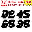 高級 反射 ゼッケン 2桁 枠付 ナンバー 数字 ステッカー LLサイズ2枚選べる数字とカラーとサイズ