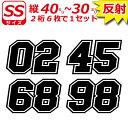 高級 反射 ゼッケン 2桁 枠付 ナンバー 数字 ステッカー SSサイズ6枚選べる数字とカラーとサイズ