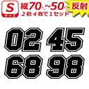 高級 反射 ゼッケン 2桁 枠付 ナンバー 数字 ステッカー Sサイズ4枚選べる数字とカラーとサイズ