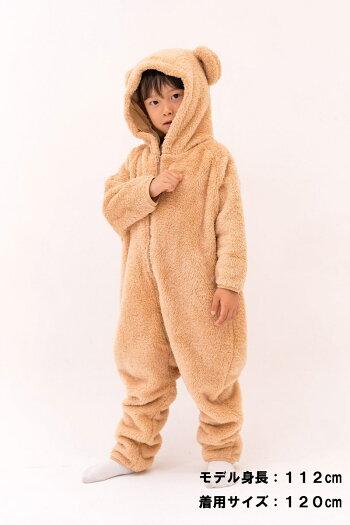 着ぐるみクマもこもこフリース5400円以上で送料無料