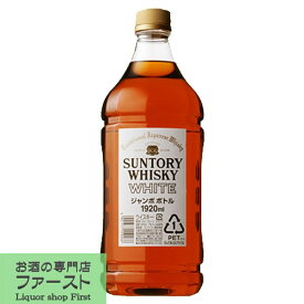 サントリー ホワイト 40度 1920mlペットボトル(3)