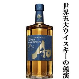 【大量入荷!】【何本でもOK!】 サントリー 碧(Ao・あお) ブレンデッドウイスキー 43度 700ml