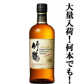 【新発売!】 ニッカ 竹鶴 ピュアモルト 43度 700ml(新ラベル)