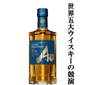 【ハーフサイズ!】 サントリー 碧(Ao・あお) ブレンデッドウイスキー 43度 350ml(ハーフボトル)(3)