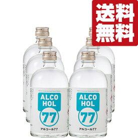 【送料無料】【入荷しました!】【アルコール除菌・殺菌!パストリーゼの代用品として!】 菊水 アルコール77 77度 500ml(6本入り)