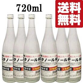【送料無料!】【アルコール除菌・殺菌!パストリーゼの代用品!】 京都英勲 アルコール エタノール66 66度 720ml(6本入り)
