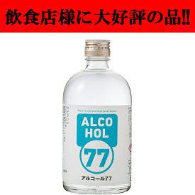 【アルコール除菌・殺菌!パストリーゼの代用品として!】 菊水 アルコール77 77度 500ml(単品・1本)