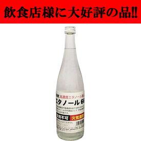 【アルコール除菌・殺菌!パストリーゼの代用品!】【安い!720mlでこのお値段!】 京都英勲 アルコール エタノール66 66度 720ml(単品・1本)