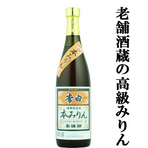「高級料亭大絶賛!」 李白 純米本みりん 高級味醂 14度 720ml